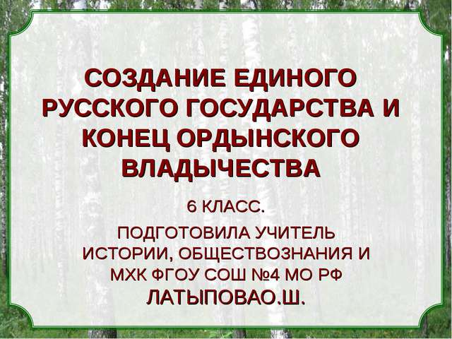 СОЗДАНИЕ ЕДИНОГО РУССКОГО ГОСУДАРСТВА И КОНЕЦ ОРДЫНСКОГО ВЛАДЫЧЕСТВА 6 КЛАСС....