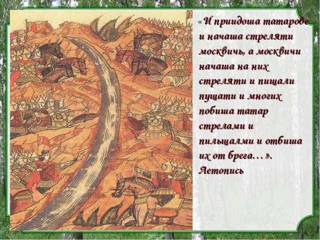 «И приидоша татарове и начаша стреляти москвичь, а москвичи начаша на них стр...