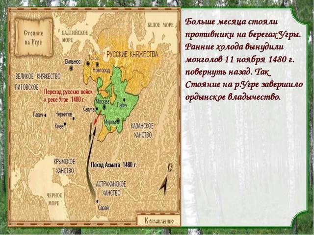 Больше месяца стояли противники на берегах Угры. Ранние холода вынудили монго...