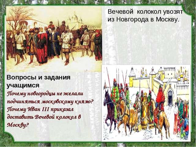 Вечевой колокол увозят из Новгорода в Москву. Вопросы и задания учащимся Поче...