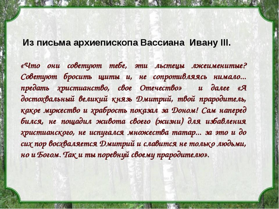 Из письма архиепископа Вассиана Ивану III. «Что они советуют тебе, эти льсте...