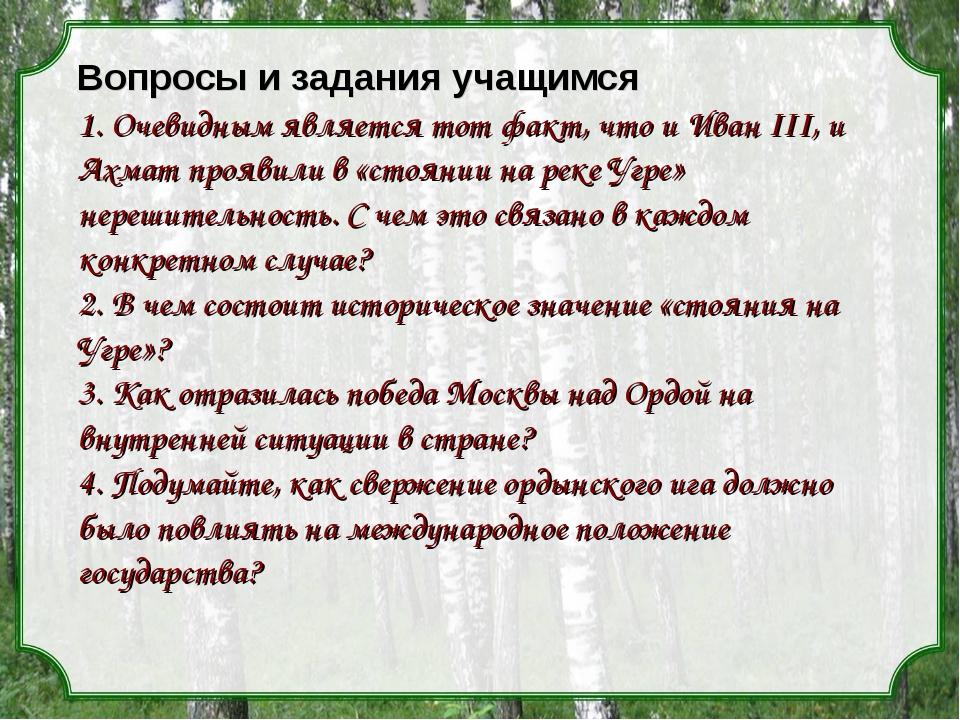 Вопросы и задания учащимся 1. Очевидным является тот факт, что и Иван III, и...
