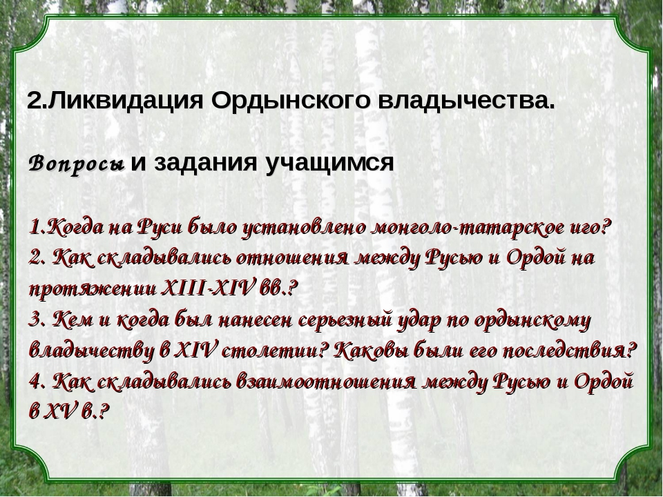 2.Ликвидация Ордынского владычества. Вопросы и задания учащимся 1.Когда на Ру...