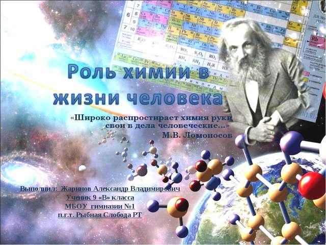 «Широко распростирает химия руки свои в дела человеческие…» М.В. Ломоносов Вы...