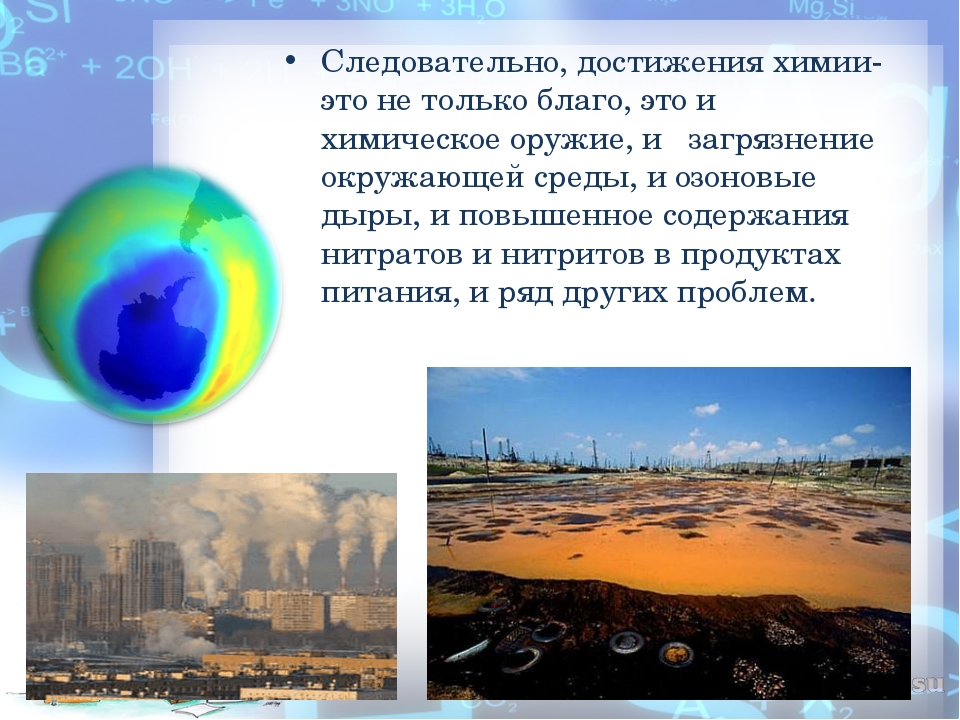 Следовательно, достижения химии- это не только благо, это и химическое оружие...