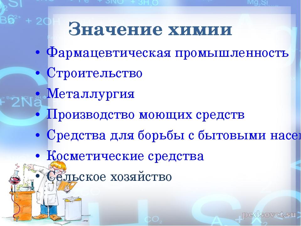 Значение химии Фармацевтическая промышленность Строительство Металлургия Прои...