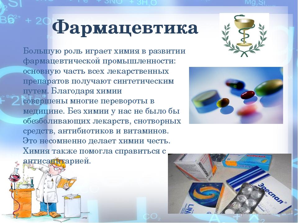 Фармацевтика Большую роль играет химия в развитии фармацевтической промышленн...