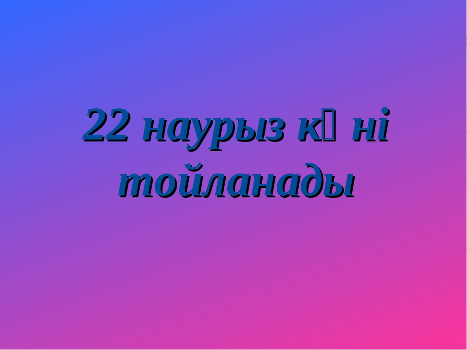 22 наурыз күні тойланады