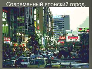 Современный японский город.