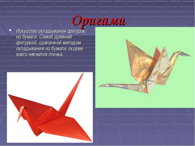 Оригами Искусство складывания фигурок из бумаги. Самой древней фигуркой, сдел...