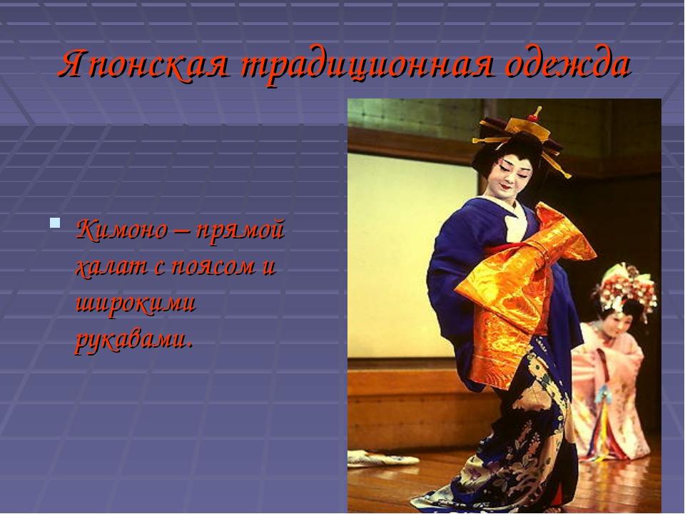 Японская традиционная одежда Кимоно – прямой халат с поясом и широкими рукава...