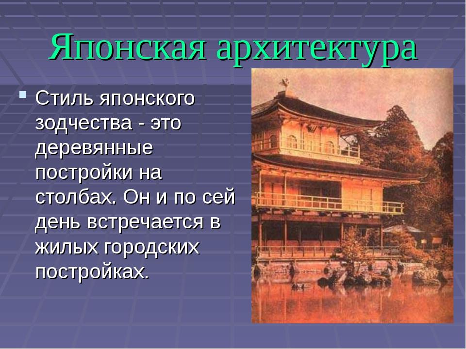 Японская архитектура Стиль японского зодчества - это деревянные постройки на...