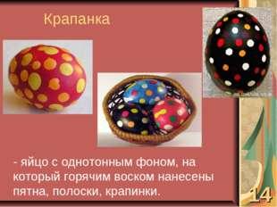Крапанка - яйцо с однотонным фоном, на который горячим воском нанесены пятна,