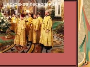 Церковное песнопение 6