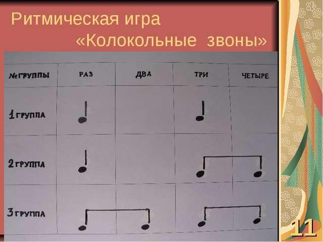 Ритмическая игра «Колокольные звоны» 11