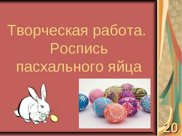 Творческая работа. Роспись пасхального яйца 20