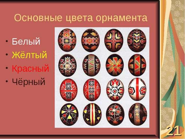 Основные цвета орнамента Белый Жёлтый Красный Чёрный 21