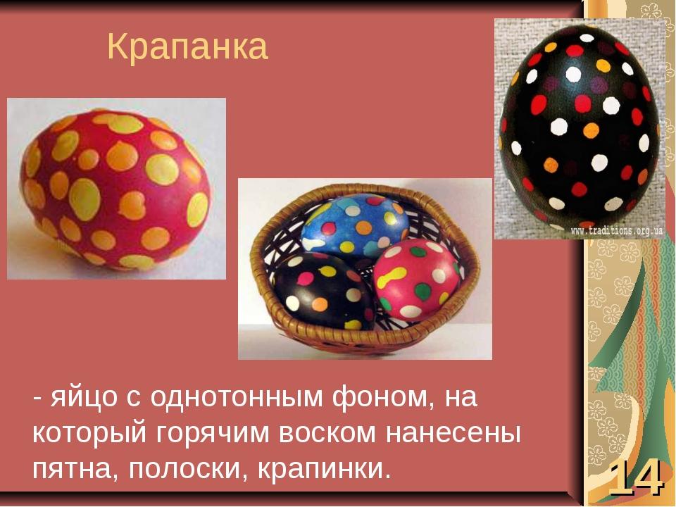 Крапанка - яйцо с однотонным фоном, на который горячим воском нанесены пятна,...