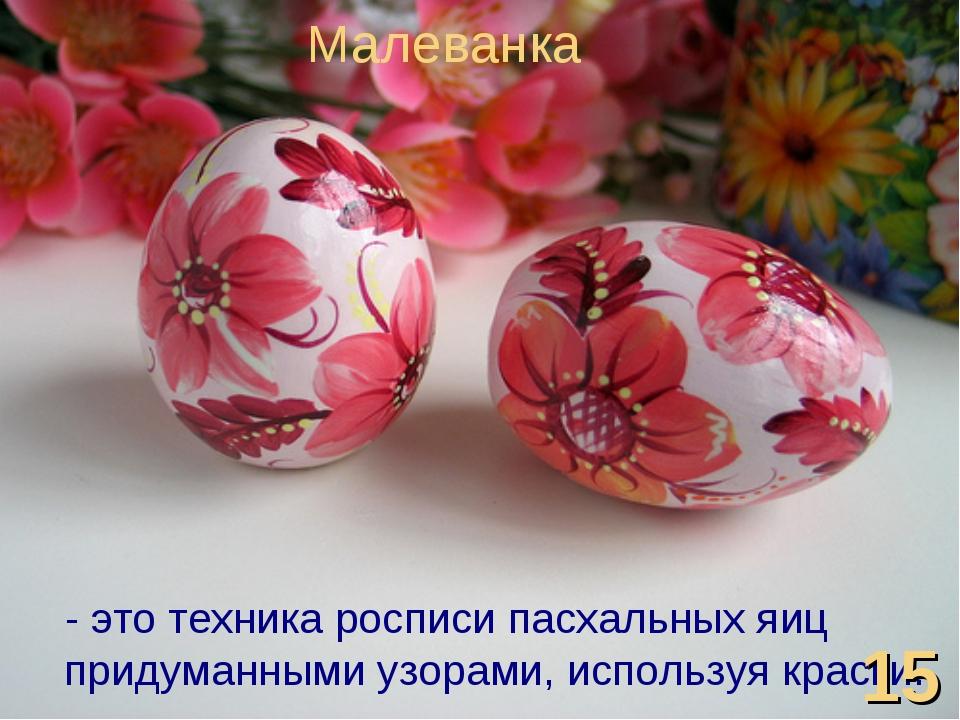 - это техника росписи пасхальных яиц придуманными узорами, используя краски....