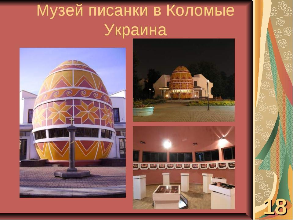 Музей писанки в Коломые Украина 18