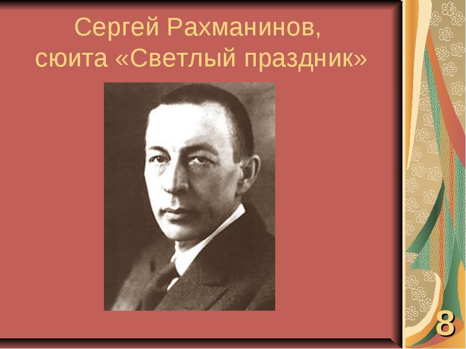 Сергей Рахманинов, сюита «Светлый праздник» 8