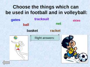 Choose the things which can be used in football and in volleyball: gates ball