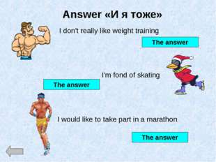Answer «И я тоже» I don't really like weight training Neither do I The answer