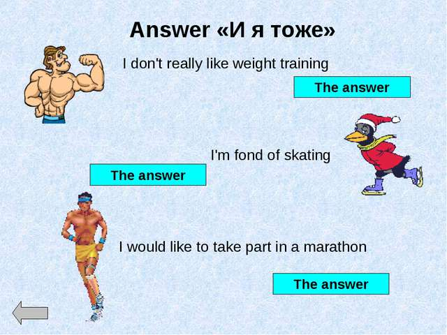 Answer «И я тоже» I don't really like weight training Neither do I The answer...