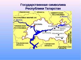 Государственная символика Республики Татарстан