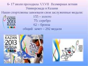 6- 17 июля проходила ХXVII Всемирная летняя Универсиада в Казани Наши спортсм