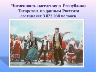Численность населения в Республики Татарстан по данным Росстата составляет3
