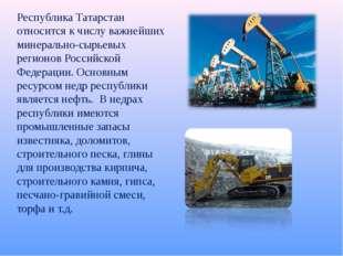 Республика Татарстан относится к числу важнейших минерально-сырьевых регионов