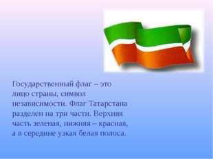 Государственный флаг – это лицо страны, символ независимости. Флаг Татарстана