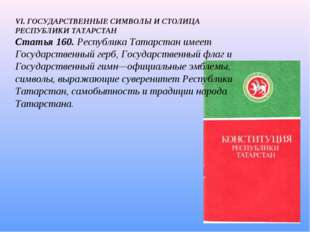 VI. ГОСУДАРСТВЕННЫЕ СИМВОЛЫ И СТОЛИЦА РЕСПУБЛИКИ ТАТАРСТАН Статья 160. Респуб