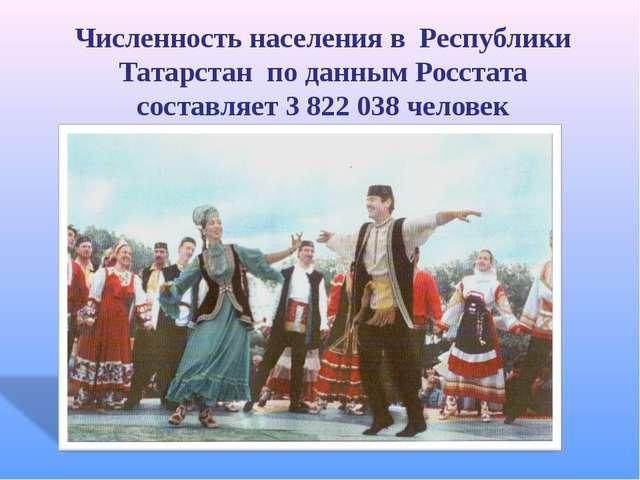 Численность населения в Республики Татарстан по данным Росстата составляет3...