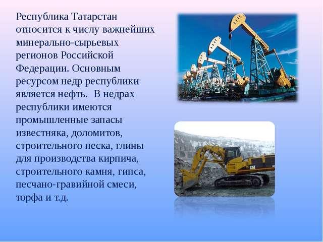 Республика Татарстан относится к числу важнейших минерально-сырьевых регионов...