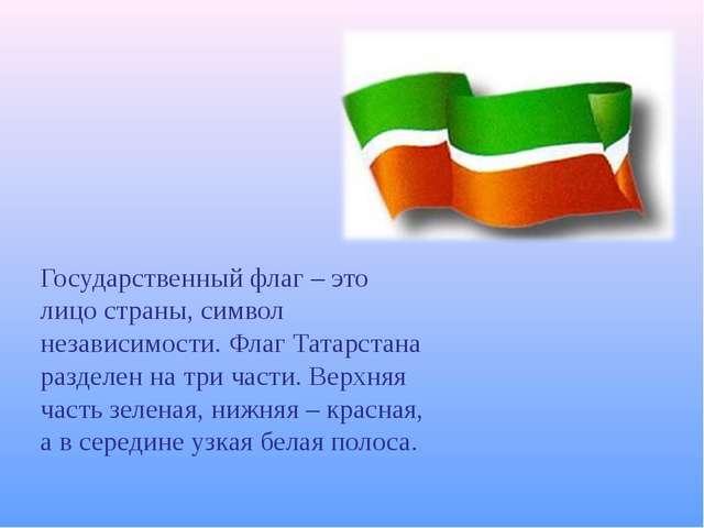 Государственный флаг – это лицо страны, символ независимости. Флаг Татарстана...