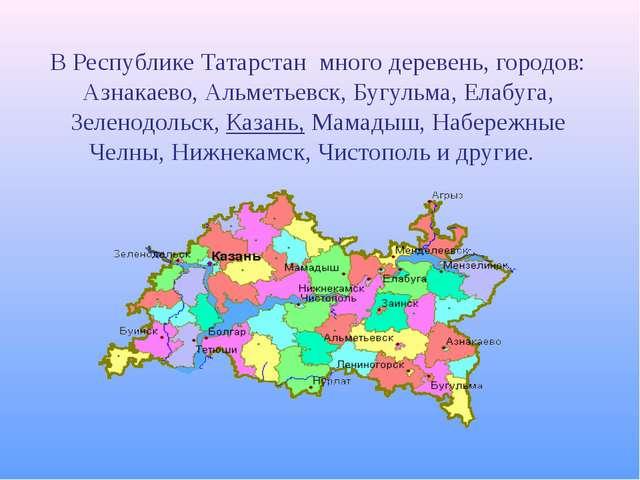 В Республике Татарстан много деревень, городов: Азнакаево, Альметьевск, Бугул...