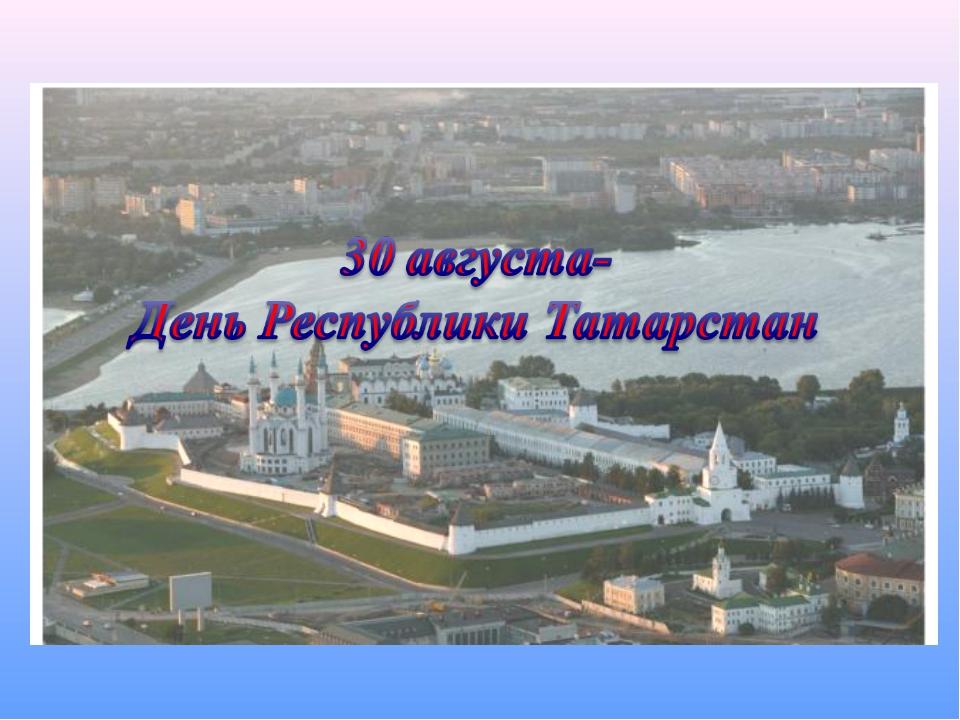 30 августа в татарстане праздник открытки, мир прекрасен