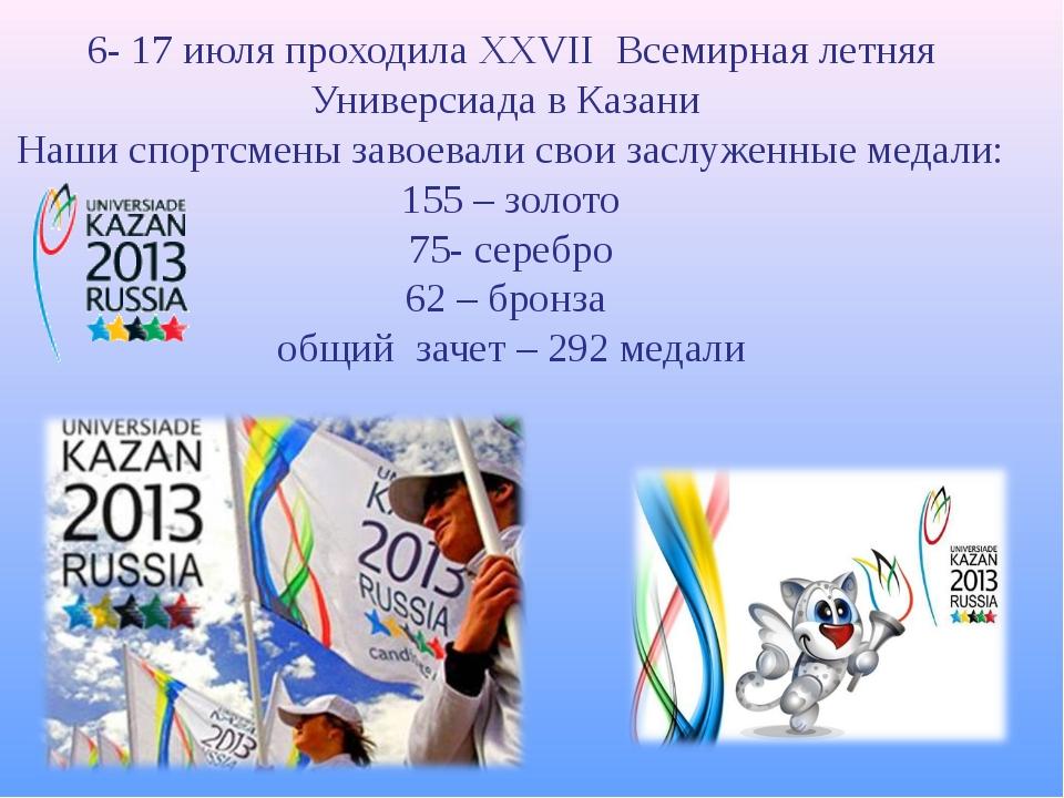 6- 17 июля проходила ХXVII Всемирная летняя Универсиада в Казани Наши спортсм...