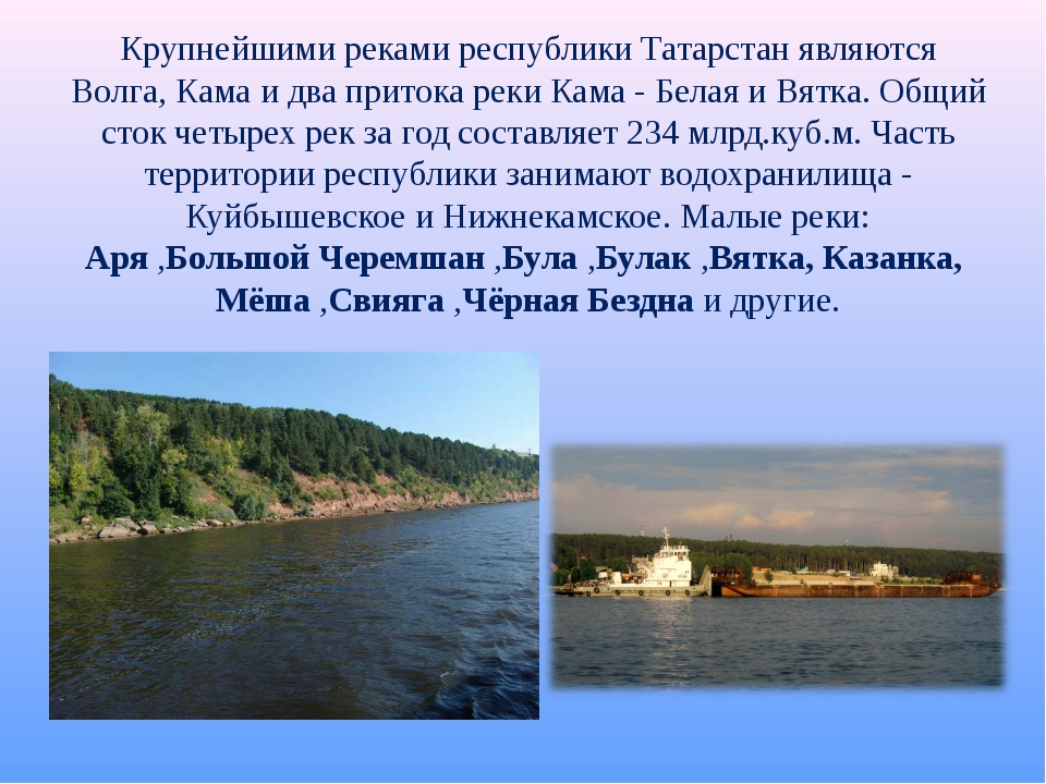 Крупнейшими реками республики Татарстан являются Волга, Кама и два притока ре...