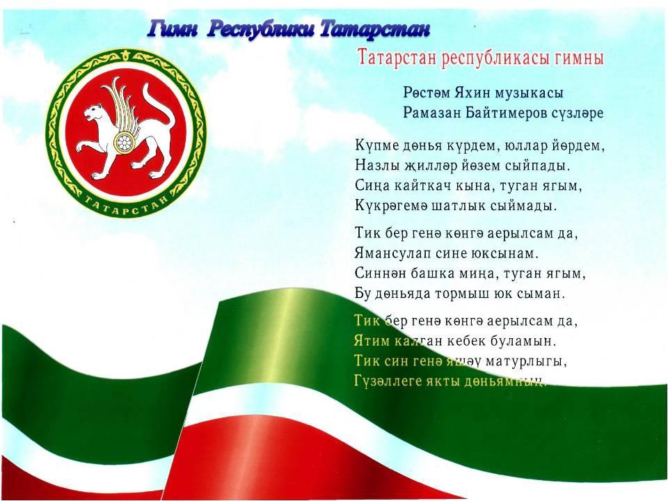 Поздравления по татарски с днем республики 31