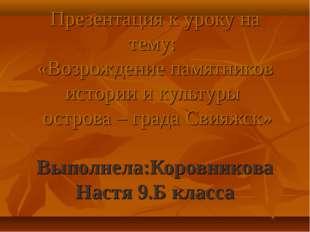 Презентация к уроку на тему: «Возрождение памятников истории и культуры остр
