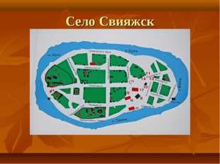 Село Свияжск