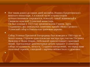 Вот таким дошел до наших дней ансамбль Иоанно-Предтеченского женского монасты
