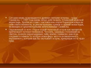 Сегодня вновь возрождаются древние святыни острова – града Свияжска. С 1997 г