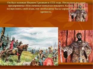 Он был основан Иваном Грозным в 1551 году. Несколько раз царь предпринимал бе