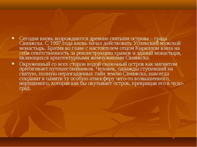Сегодня вновь возрождаются древние святыни острова – града Свияжска. С 1997 г...