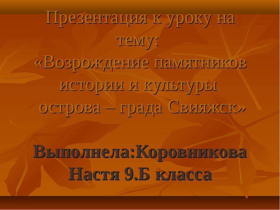 Презентация к уроку на тему: «Возрождение памятников истории и культуры остр...
