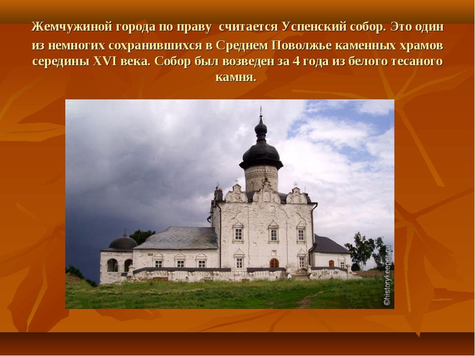 Жемчужиной города по праву считается Успенский собор. Это один из немногих со...